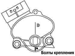 Болты крепления выключателя запрещения запуска