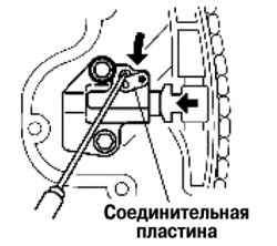Соединительная пластина натяжителя цепи