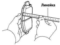 Измерение толщины накладок тормозных колодок