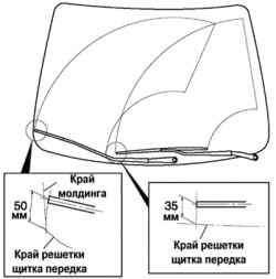 Регулировка рычагов стеклоочистителя ветрового стекла со щетками