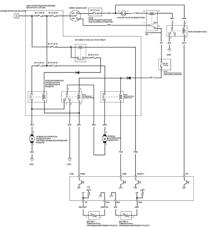 Схема электрическая управления вентилятором 608