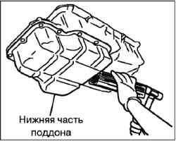 Снятие, проверка и установка масляного поддона (модели 4WD)